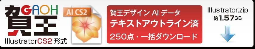 賀王テキストアウトライン済・AIデータの全カテゴリ一括ダウンロードボタン