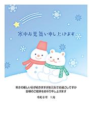 喪中寒中GZ10