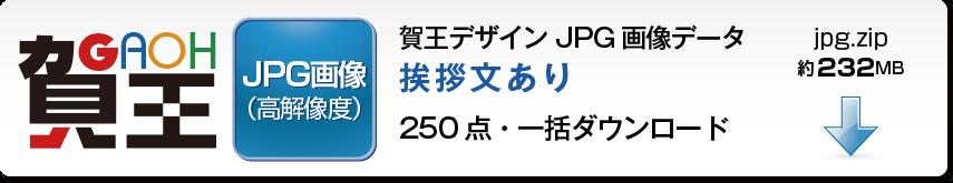 賀王の挨拶文ありJPG画像データの全カテゴリ一括ダウンロードボタン