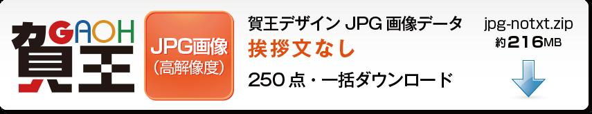 賀王の挨拶文なしJPG画像データの全カテゴリ一括ダウンロードボタン