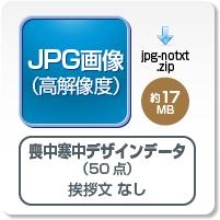 喪中寒中JPG画像・挨拶文なしデータのダウンロードボタン