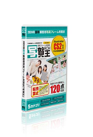 写賀王DVDパッケージ