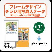 賀王フレームデザインチラシ用写真入データのダウンロードボタン