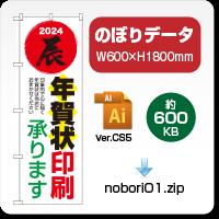 賀王のぼりデータ01のダウンロードボタン