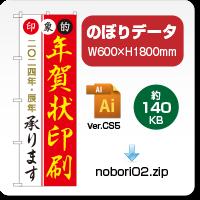 賀王のぼりデータ02のダウンロードボタン