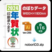 賀王のぼりデータ03のダウンロードボタン