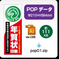 賀王POPデータ01のダウンロードボタン