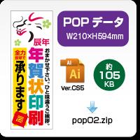 賀王POPデータ02のダウンロードボタン