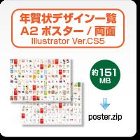 賀王A2両面ポスターのダウンロードボタン